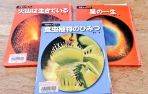 科学の絵本